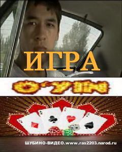 Узбекский фильм Игра