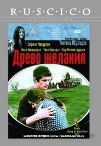 Кавказский фильм  Древо желания