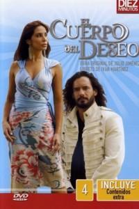 Мексиканский сериал  Вторая жизнь все серии