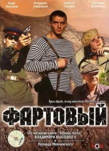 Военный фильм  Фартовый