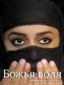 Мусульманское кино  Божья воля