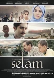 Мусульманское кино  Селям