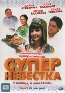 Узбекский фильм  Суперневестка все серии