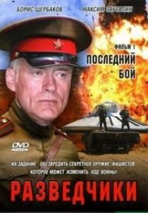 Военный сериал  Разведчики 1 сезон все серии