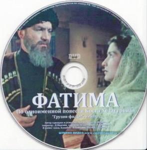 Кавказский фильм  Фатима