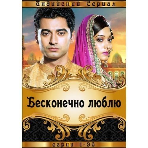 «Я Видела Сон Индийский Сериал Все Серии На Русском Языке» — 2015