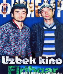 Узбекский фильм Аферист