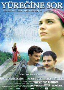 Мусульманское кино Спроси свое сердце все серии