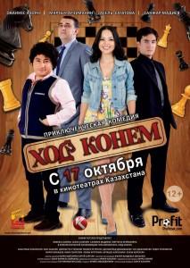 Кавказский фильм  Ход конём