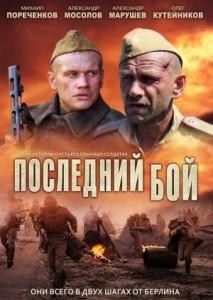 Военный сериал  Последний бой все серии