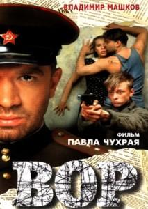 Военный фильм  Вор