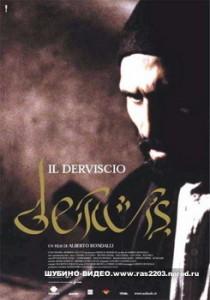 Исламский фильм Дервиш все серии