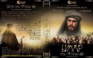 Исламский сериал  Умар ибн аль-Хаттаб все серии