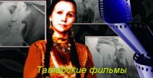 Татарский эротический фильм