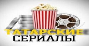 татарские сериалы