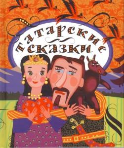 Татарские сказки,татарча әкиятләр смотреть онлайн