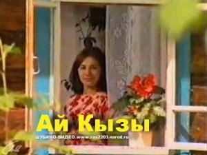 Ай кызы (Лунная девушка) кино на башкирском языке