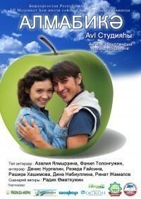 """Кино на башкирском языке """"Алмабикә"""""""