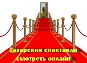 Татарские спектакли смотреть онлайн