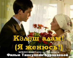 Кәләш алам! кино на башкирском языке
