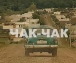 Сәк-сәк (Чак-Чак)комедия на башкирском языке