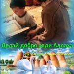 Мусульманское кино Делай добро ради Аллаха