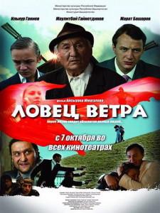 Башкирский фильм Ловец ветра