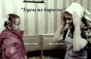 """Кино на башкирском языке """"Бусы из бирюзы"""""""