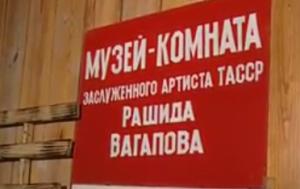 Музей комната Рашида Вагапова