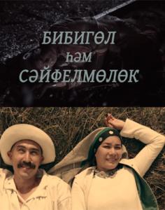 Бибигуль-и-Сайфульмулюк башкирское кино