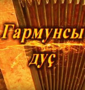 Гармунсы дус башкирский фильм