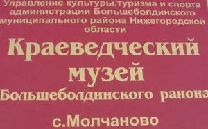 Краеведческий музей.село Молчаново