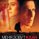 Меня зовут Кхан / My Name Is Khan мусульманский фильм