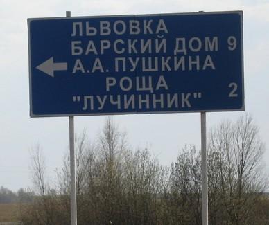 Указатель село Львовка.музей Пушкина