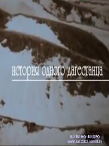 История одного дагестанца