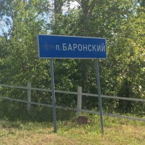 Хутор Баронский