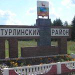 Бутурлинский раойн,Нижегородская область
