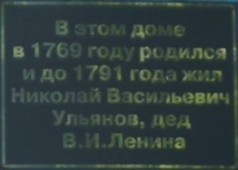 село Андросово.дом Ленина