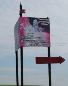 село Андросово.указатель музей деда В.И.Ленина