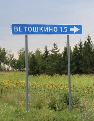 село Ветошкино указатель