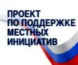 Проект по поддержке местных инициатив Нижегородской области