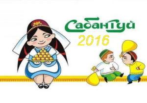 Сабантуй-2016 в Нижегородской области