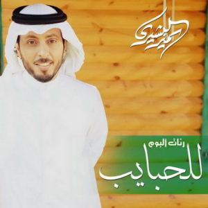 Самир аль-Башир/Sameer al Bashiri красивые нашиды слушать онлайн