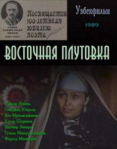 Восточная плутовка Узбекфильм на русском языке