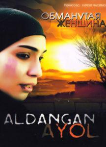 Обманутая женщина мусульманский фильм