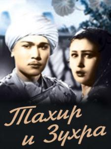 Тахир и Зухра/Tohir va Zuhra узбек кино