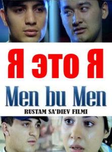 Я это Я /Men bu men  узбекфильм на русском языке смотреть онлайн