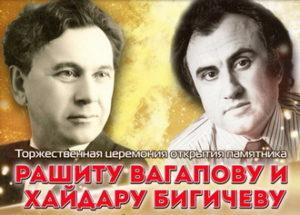 Рашит Вагапов и Хайдар Бигичев