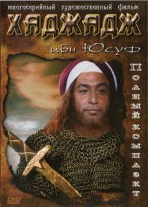 Хаджадж ибн Юсуф