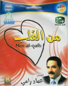 Имад Рами исламские песни онлайн